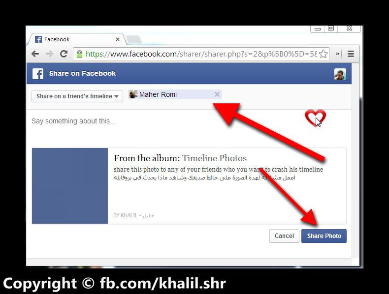 حصريا خدعة حرق صفحة صديقك على الفيسبوكحصريا خدعة حرق صفحة صديقك على الفيسبوك