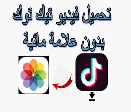 تحميل فيديو فيسبوك، يوتيوب، انستجرام، تويتر، تيك توك بدون علامة مائية
